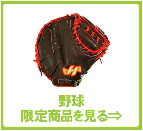野球限定商品を見る