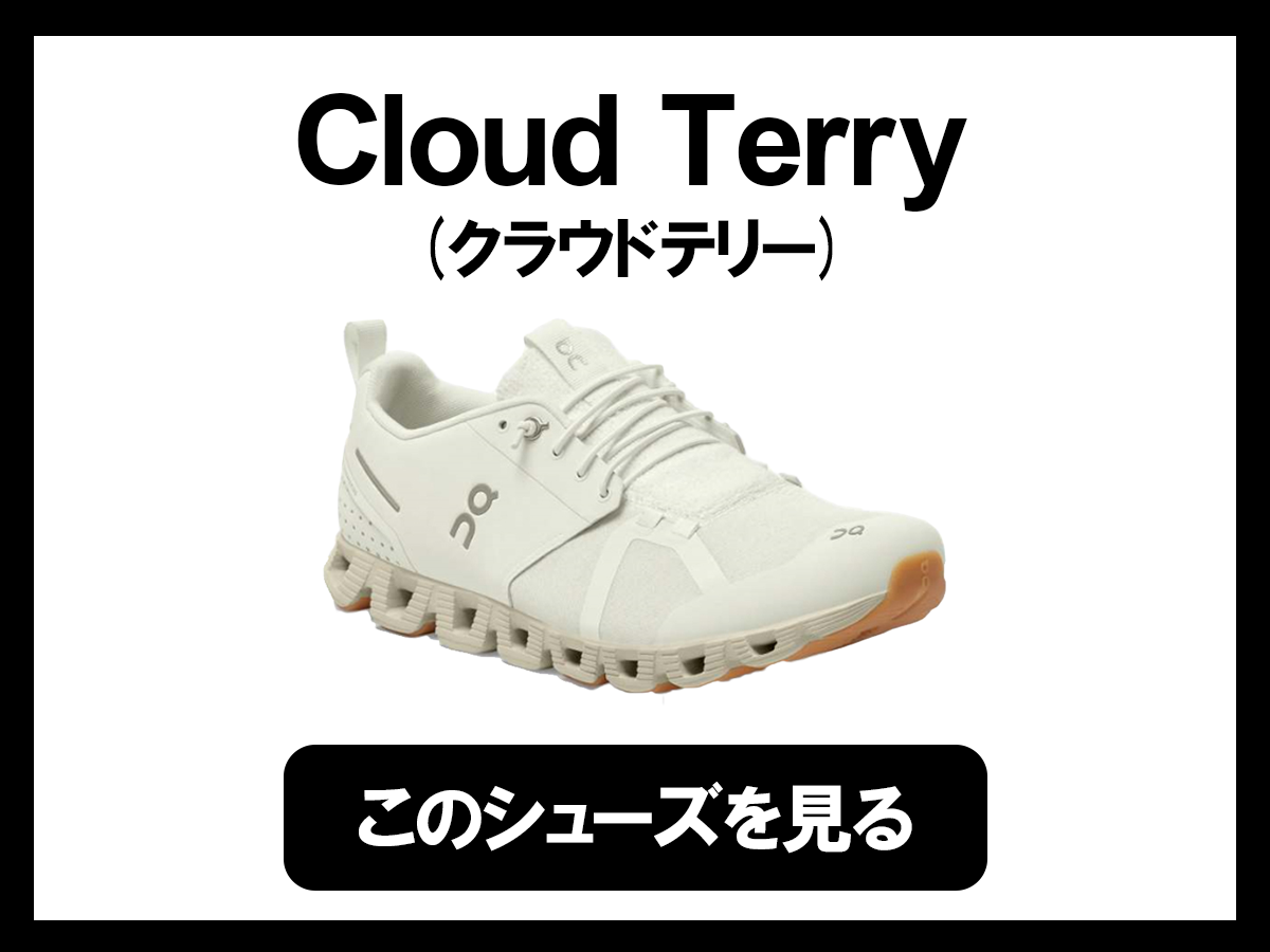 Cloud Terry