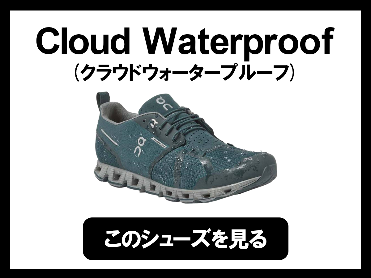 Cloud Waterproof